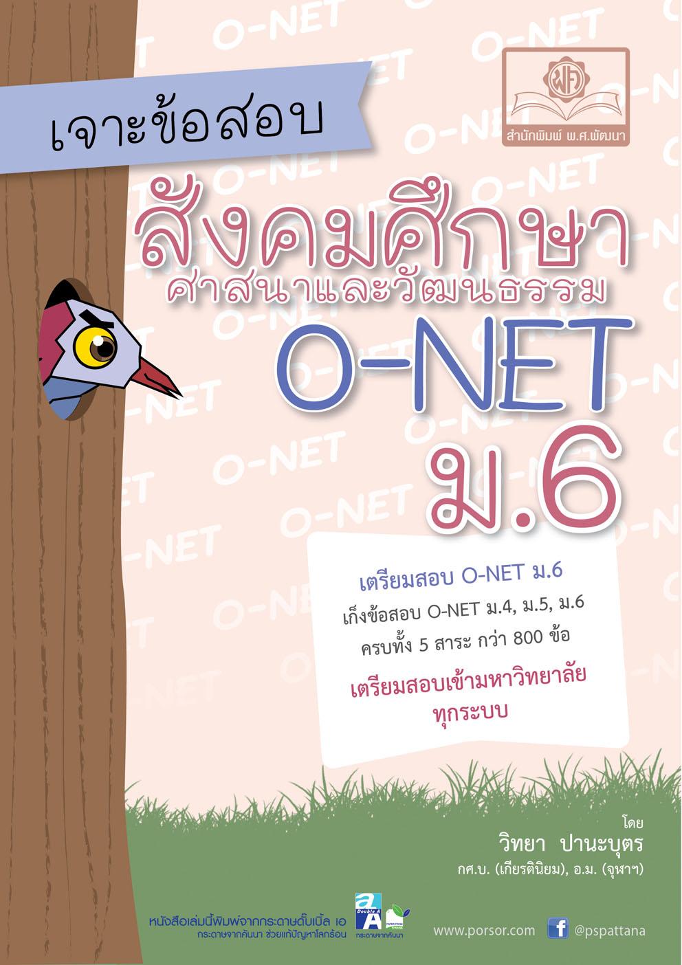 เจาะข้อสอบ สังคมศึกษา O-Net ม.6