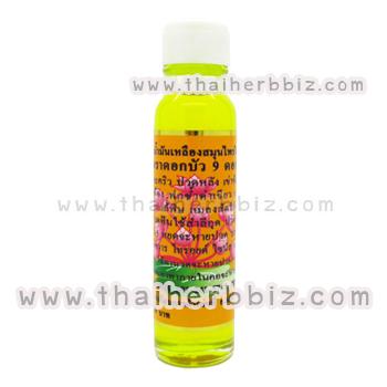 ไพลสกัดน้ำมันเหลืองดอกบัว 9 ดอก (24 ซีซี)