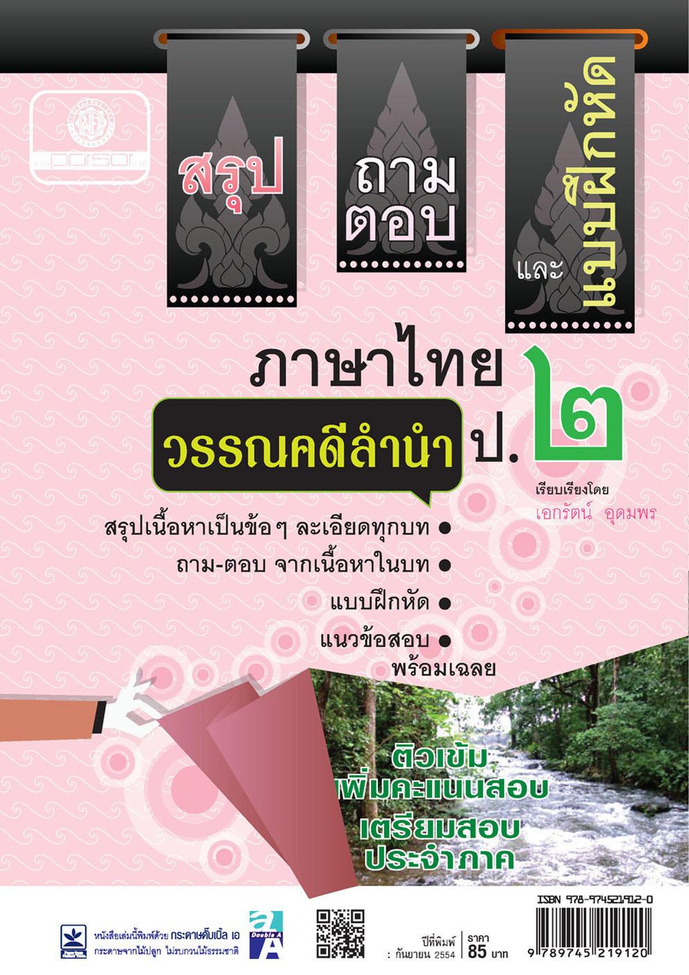 สรุป ถามตอบ และแบบฝึกหัด ภาษาไทย ป.2 วรรณคดีลำนำ