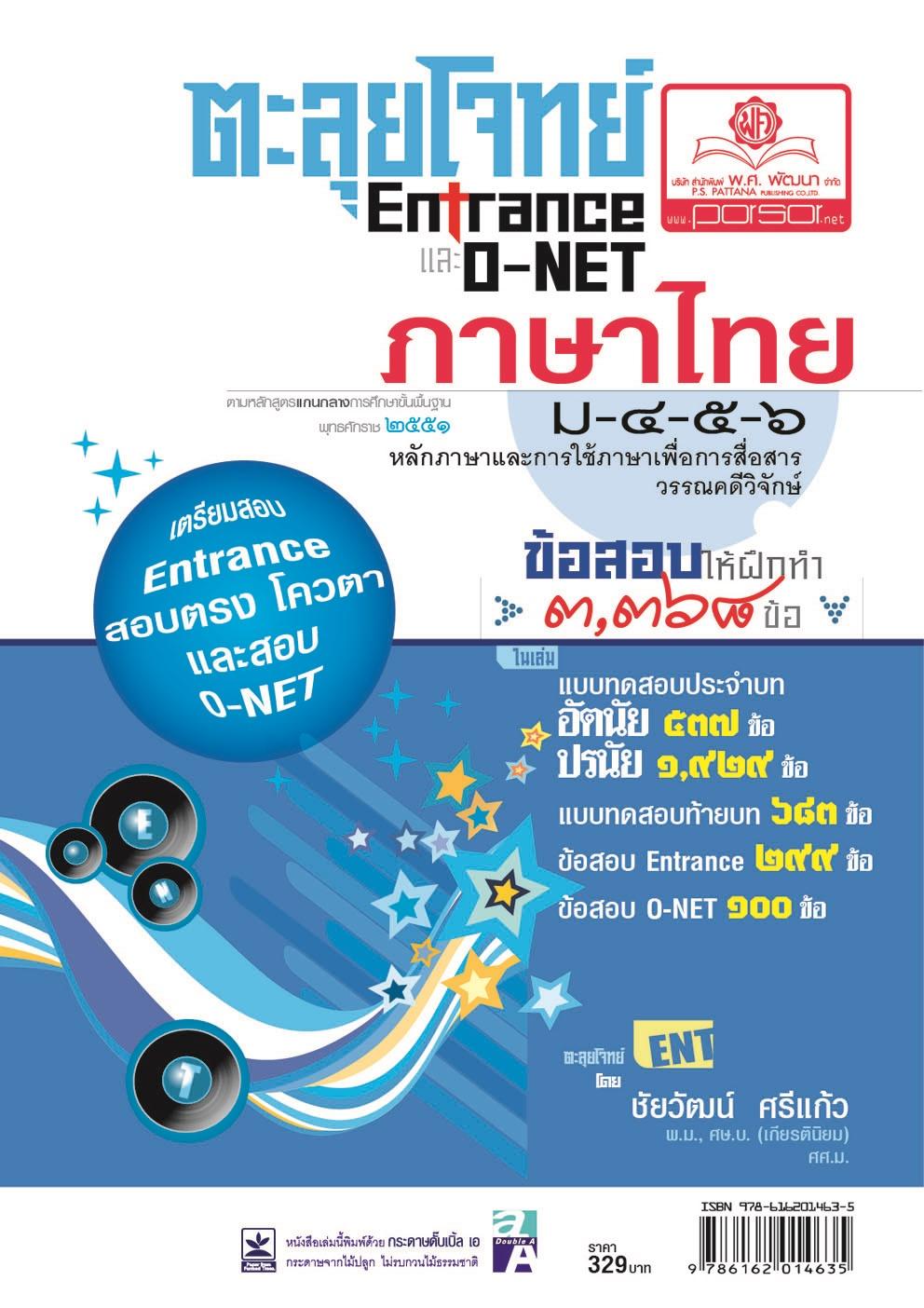 ตะลุยโจทย์ ภาษาไทย O-NET ม. 4 - 6