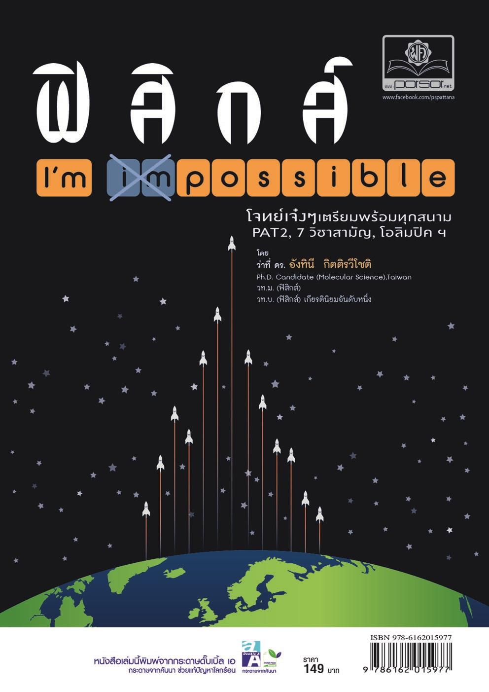 ฟิสิกส์ I'm possible