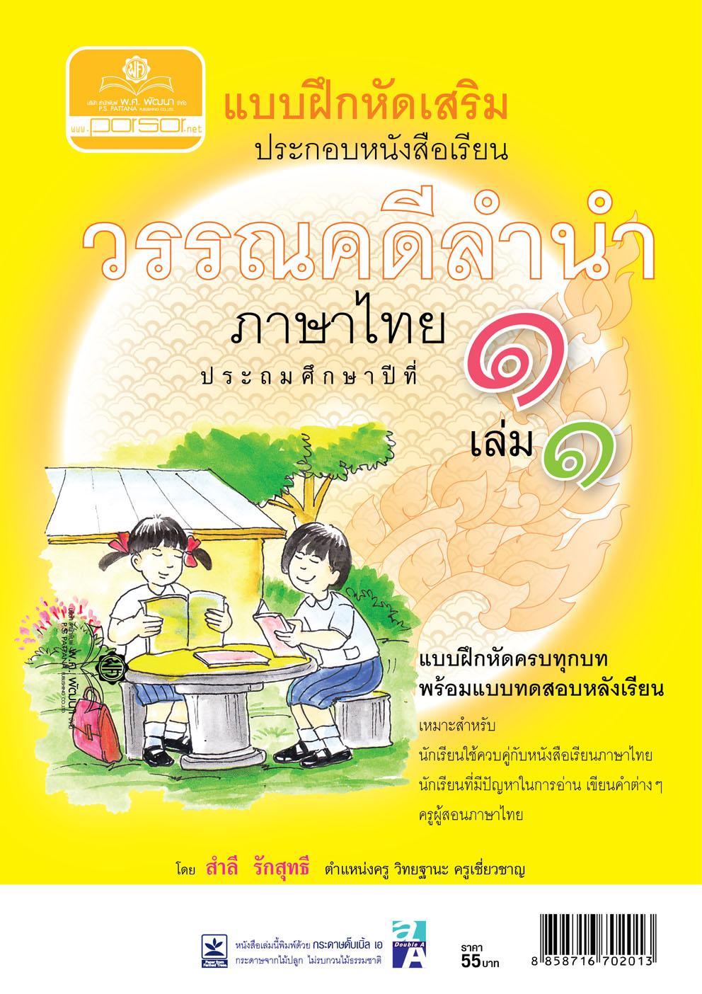 แบบฝึกหัดเสริม ภาษาไทย ป.1 เล่ม 1 วรรณคดีลำนำ