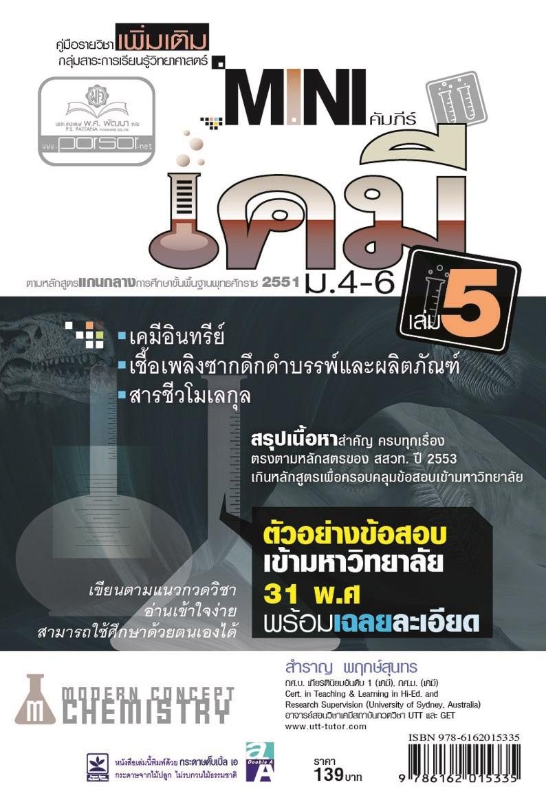 mini คัมภีย์เคมี เพิ่มเติม ม.4-6 เล่ม 5