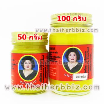 ยาหม่องพริก แม่กุหลาบ (สีเหลือง)
