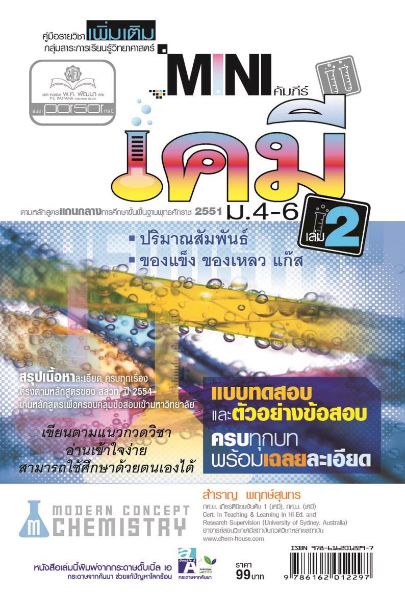 mini คัมภีย์เคมี เพิ่มเติม ม.4-6 เล่ม 2