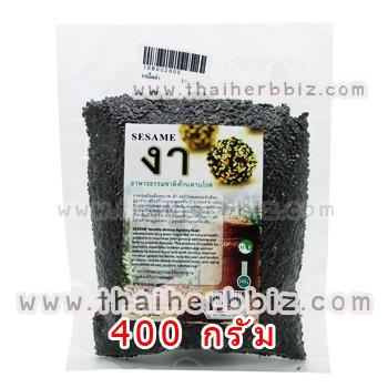 งาดำคั่ว ชนิดเม็ด Sesame (400 กรัม)