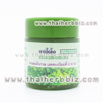 ยาขี้ผึ้งเสลดพังพอน ปฐมอโศก (8g)