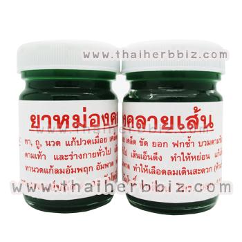 ยาหม่องคลายเส้นวัดโพธิ์ (สีเขียว) 50 กรัม