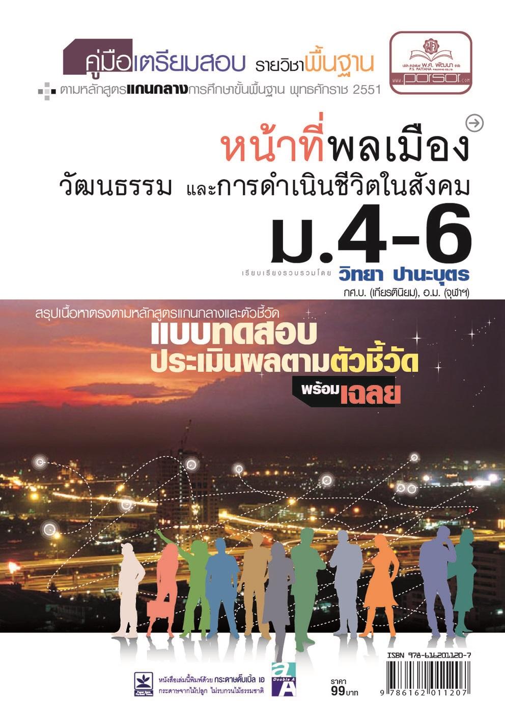 คู่มือเตรียมสอบสังคม หน้าที่พลเมือง วัฒนธรรม และการดำเนินชีวิตในสังคม ม.4-6