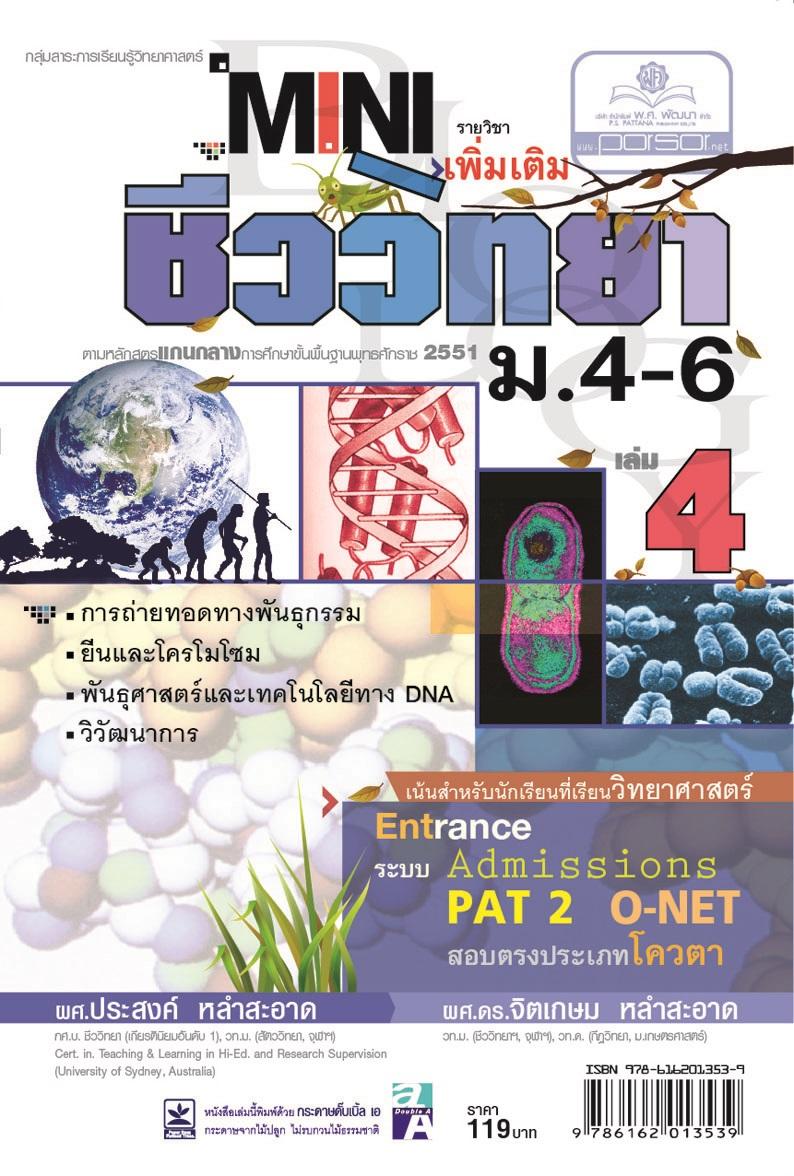 mini ชีววิทยา เพิ่มเติม ม. 4-6 เล่ม 4