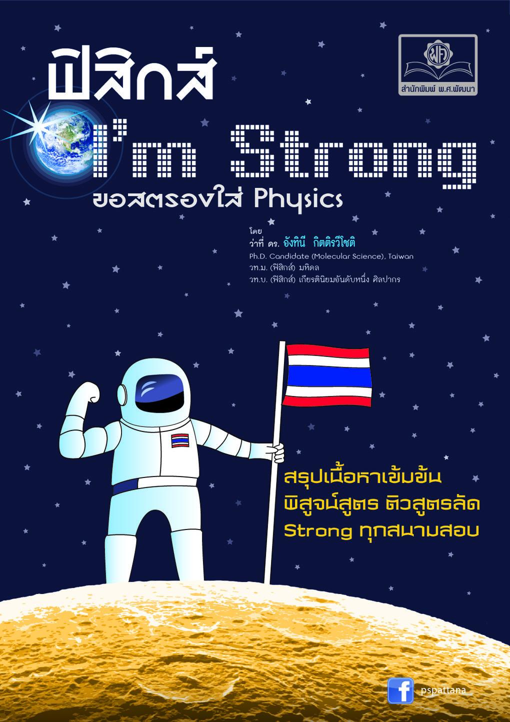 ฟิสิกส์ I'm Strong