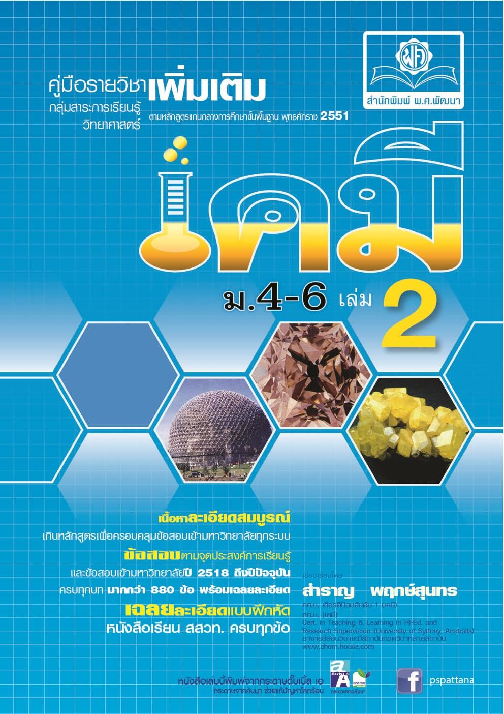 คู่มือเคมี เพิ่มเติม ม. 4-6 เล่ม 2