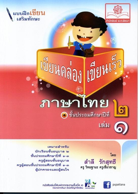เขียนคล่อง เขียนเร็วภาษาไทย ป.2 เล่ม 1