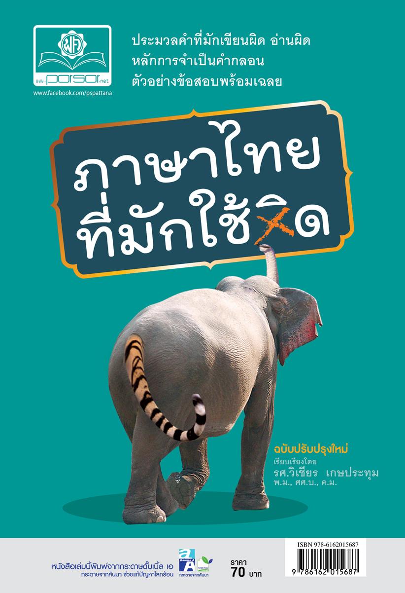 ภาษาไทยที่มักใช้ผิด