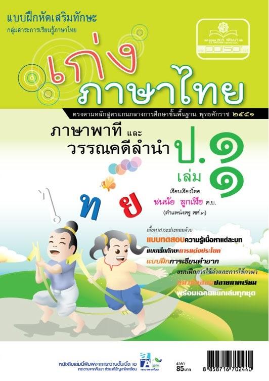 เก่ง ภาษาไทย ป. 1 เล่ม 1