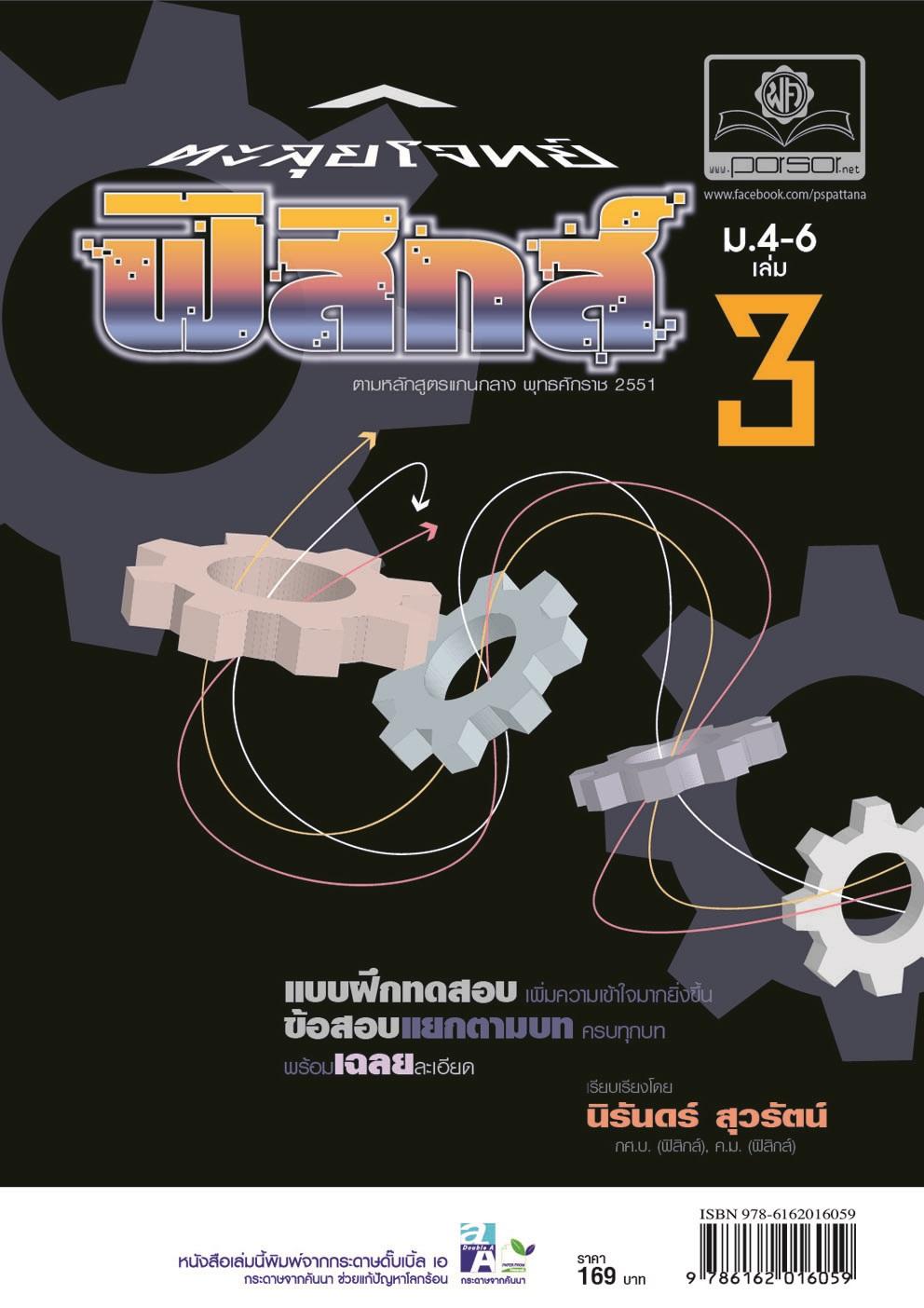 ตะลุยโจทย์ ฟิสิกส์ ม. 4-6 เล่ม 3