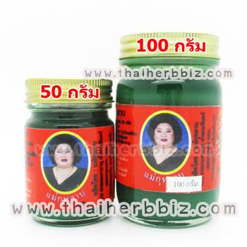 ยาหม่องพริก แม่กุหลาบ (สีเขียว)