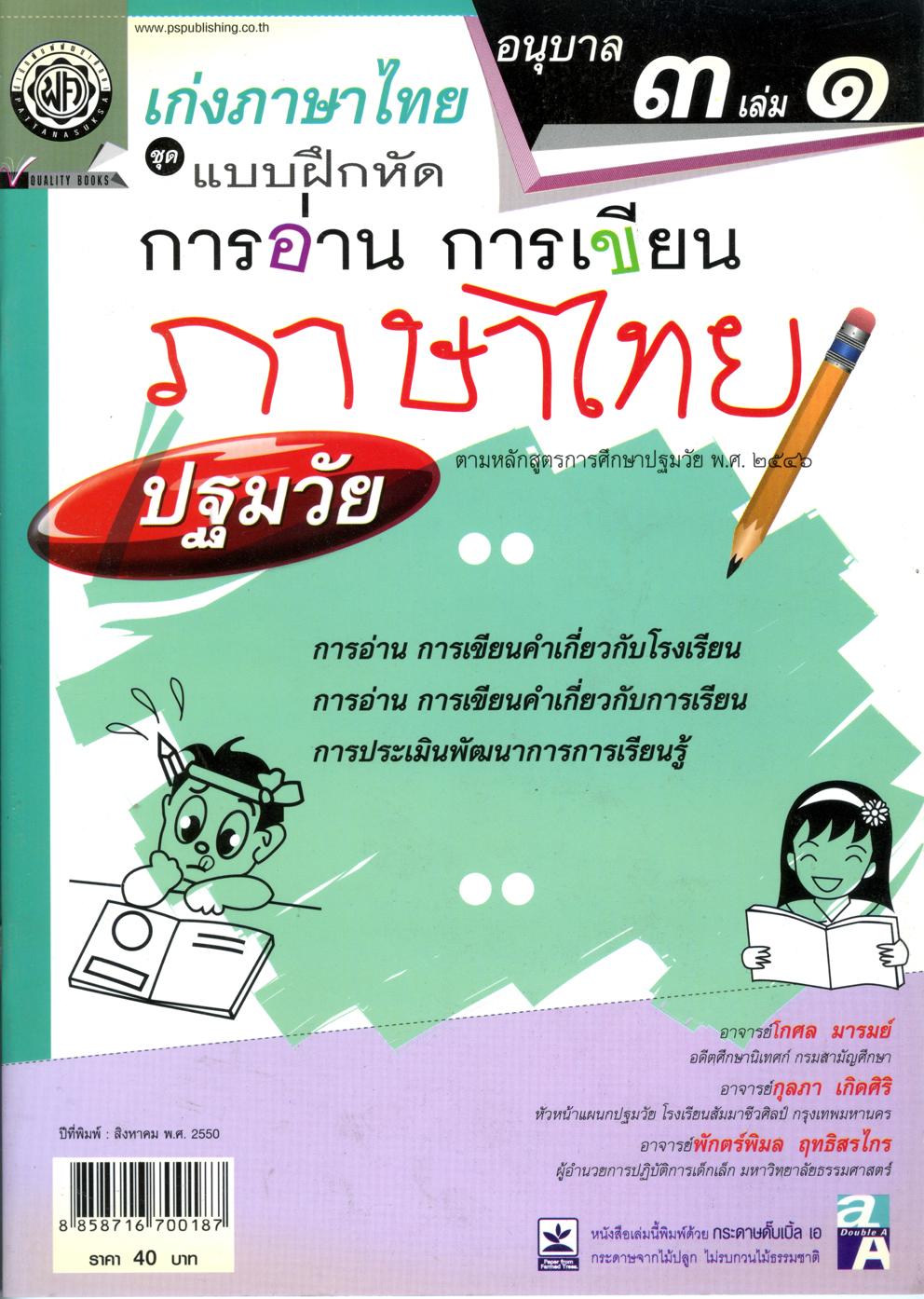เก่งภาษาไทย อนุบาล 3 เล่ม 1 ชุดแบบฝึกหัดการอ่าน การเขียน ปฐมวัย