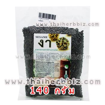 งาดำคั่ว ชนิดเม็ด Sesame (140 กรัม)