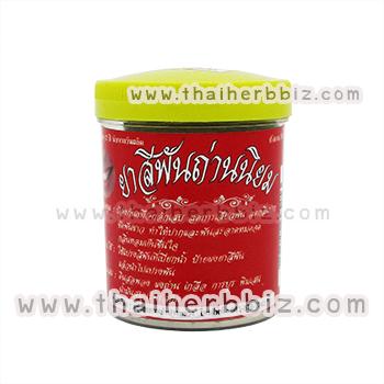 ยาสีฟันถ่านนิยม (50 กรัม)