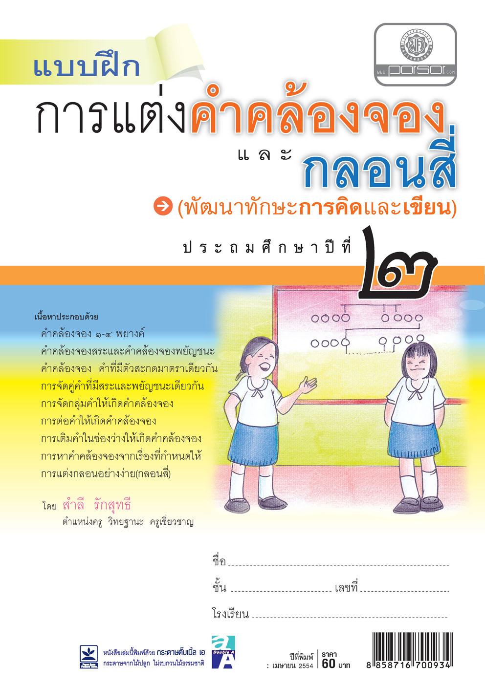 แบบฝึกการแต่งคำคล้องจองและกลอนสี่ ภาษาไทย ป.2