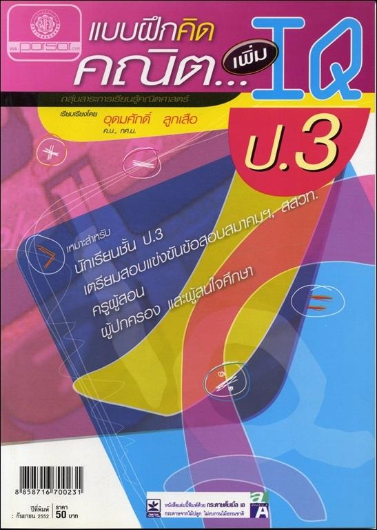 แบบฝึกคิด คณิตเพิ่ม IQ ป.3