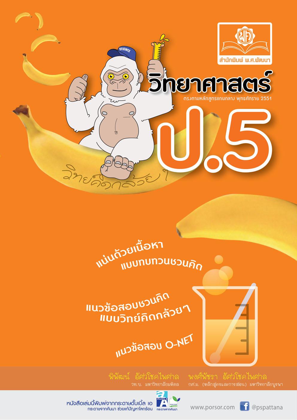 วิทย์คิดกล้วยๆ ป.5