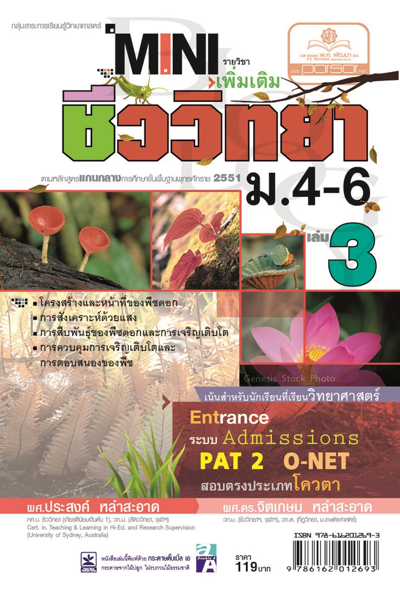 mini ชีววิทยา เพิ่มเติม ม. 4-6 เล่ม 3