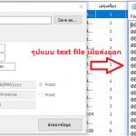 การตั้งค่าเพื่อส่งของมูลออก text file ของเครื่องสแกนลายนิ้วมือ
