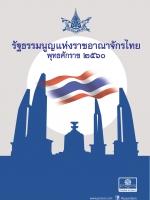 รัฐธรรมนูญแห่งราชอาณาจักรไทย พุทธศักราช 2560