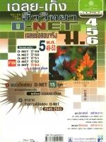 เฉลย - เก็งชีววิทยา O-Net ม. 4-6