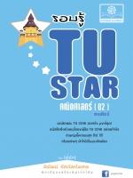 รอบรู้ TU Star [02] คณิตศาสตร์