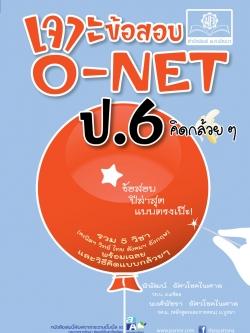 เจาะข้อสอบ O-Net ป.6 คิดกล้วยๆ