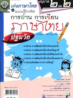 เก่งภาษาไทย อนุบาล 2 เล่ม 2 ชุดแบบฝึกหัดการอ่าน การเขียน ปฐมวัย