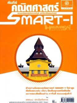 คัมภีร์คณิตศาสตร์ smart 1