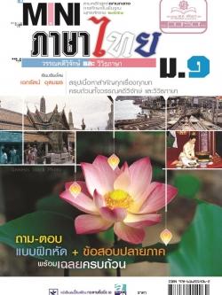mini ภาษาไทย ม.1 วรรณคดีวิจักษ์ และวิวิธภาษา