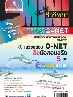 mini คัมภีร์ชีววิทยา O-Net ม. 4 - 6