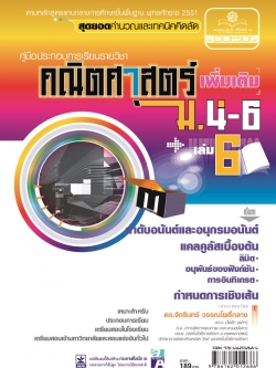 คู่มือคณิตศาสตร์ เพิ่มเติม ม. 4 - 6 เล่ม 6