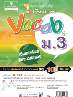 คู่มือพ่อแม่สอนลูก ชุดเซียนภาษา vocab ม.3