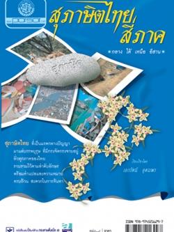 สุภาษิตไทยสี่ภาค