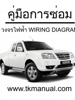หนังสือ วงจรไฟฟ้า Wiring Diagram TATA XENON ทั้งคัน ภาษาอังกฤษ