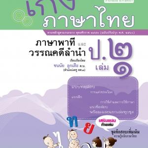 เก่ง ภาษาไทย ป. 2 เล่ม 1