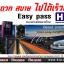 ไม้กั้นรถยนต์ HIP CMW1026 thumbnail 3