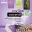 สรุป ถามตอบ และแบบฝึกหัด ภาษาไทย ป.4 ภาษาพาที