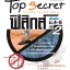 Top Secret ฟิสิกส์ เพิ่มเติม ม. 4-6 เล่ม 2