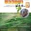 คู่มือชีววิทยา เพิ่มเติม ม. 4-6 เล่ม 3