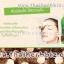 แป้งฝุ่นทานาคา เดอลีฟ ทานาคา De leaf Thanaka Talcum Powder thumbnail 3