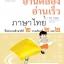 อ่านคล่อง อ่านเร็ว ภาษาไทย ป.2 ภาคเรียนที่ 2 เล่ม 2