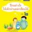 ฝึกอย่างไรให้เด็ก อ่านออก เขียนได้ เล่ม 2