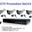 ชุดกล้องวงจรปิด AHD CCTV set 4 ตัว thumbnail 1